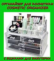 Косметичка Makeup Cosmetics Organizer Drawers Grids Display Storage Clear Acrylic!