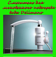 Смеситель для мгновенного подогрева воды Delimano!Акция