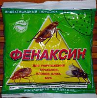 Фенаксин 125 гр.