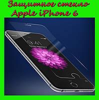 Защитное стекло Apple iPhone 6!Акция