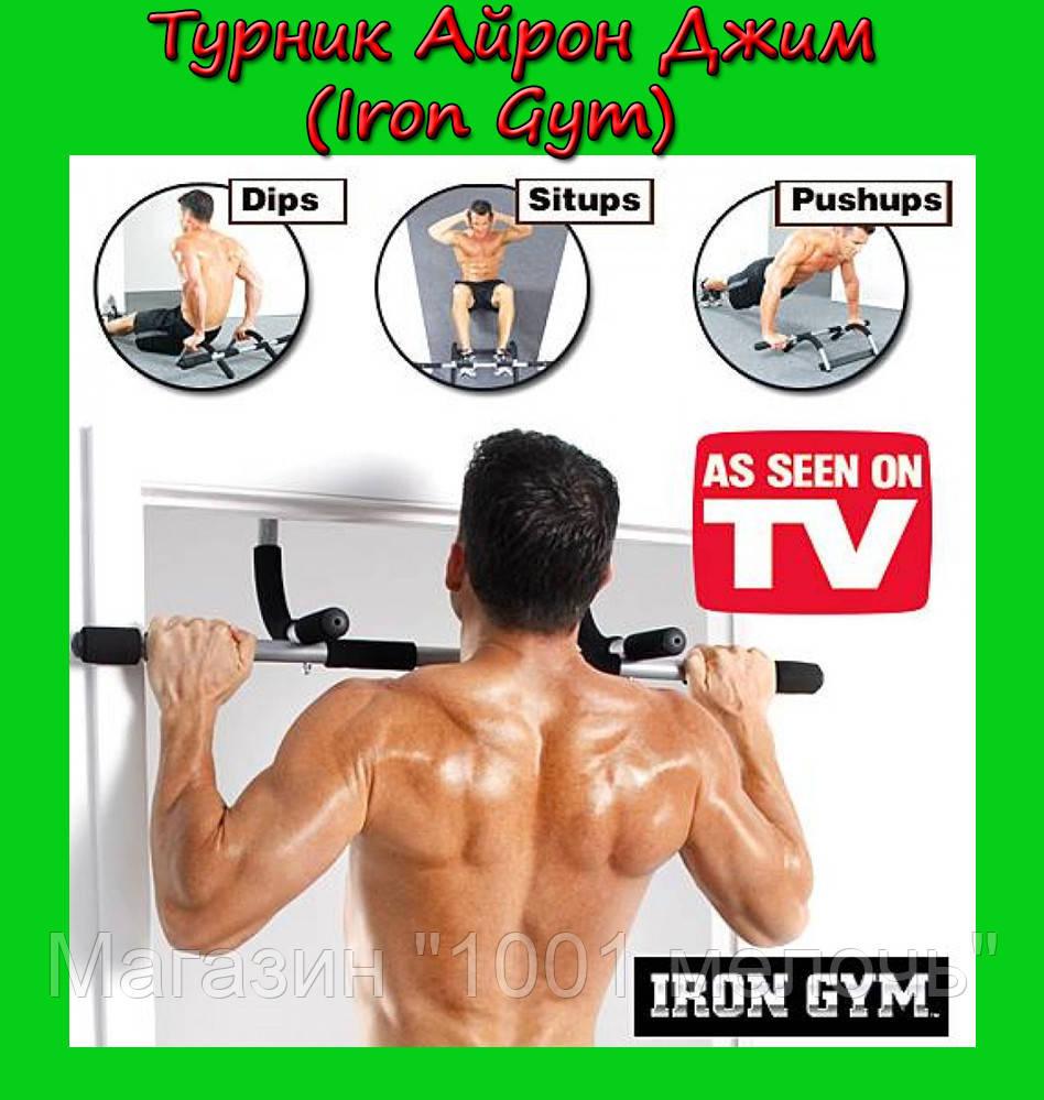 """Турник Айрон Джим (Iron Gym)!Акция - Магазин """"1001 мелочь"""" в Измаиле"""