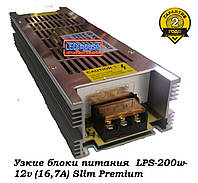 Узкие блоки питания  LPS-200w-12v (16,7A) Slim Premium