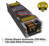 Узкие блоки питания LPS-60w-12v (5A) Slim Premium