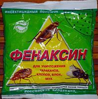Фенаксин 50 гр.