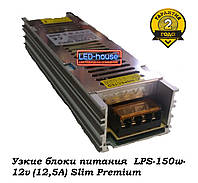 Узкие блоки питания  LPS-150w-12v (12,5A) Slim Premium