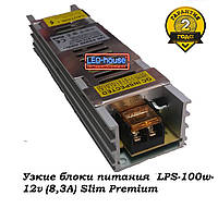 Узкие блоки питания  LPS-100w-12v (8,3A) Slim Premium