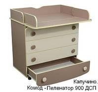 Детский Комод-Пеленатор 900 ДСП