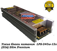 Узкие блоки питания  LPS-240w-12v (20A) Slim Premium