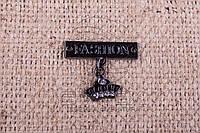 Нашивка для готовой продукции - FASHION + корона - Y15 (500 шт/уп)