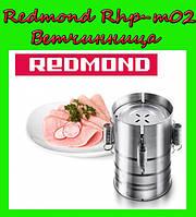 Redmond Rhp-m02 Ветчинница!