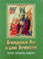 Преподобний ігумен Іов Почаївський. Житіє, повчання, акафіст
