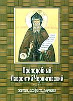 Преподобний Лаврентій Чернігівський