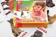 """Набор детских карточек """"Домашние животные"""" 1 Вересня 951908"""