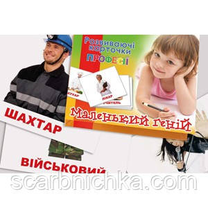 """Набор детских карточек """"Профессии"""" 1 Вересня 952799"""