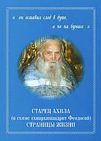 Старец Ахила