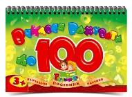 """Набор учебный """"Вчимося рахувати до 100"""" №УП-174 на пружине"""