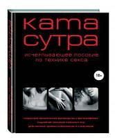 Кама Эксмо Камасутра Исчерпывающее пособие по технике секса