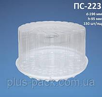 Блистерная одноразовая упаковка для тортов ПС-223(0,5 кг)