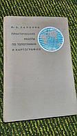 Продам Практические работы по топографии и картографии Н.Лапкина