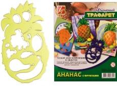 """Трафарет фигурный """"Ананас с фруктами"""""""