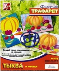 "Трафарет фигурный ""Тыква"""