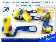 Инструмент для творчества №19460 2шт в упаковке