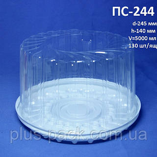 Блистерная одноразовая упаковка для тортов ПС-244 (1 кг)