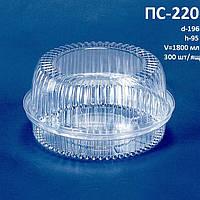 Блистерная одноразовая упаковка для тортов ПС-220
