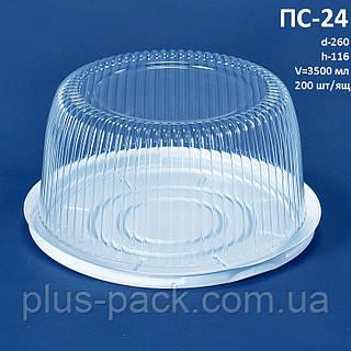 Блистерная одноразовая упаковка для тортов ПС-24 (1 кг)