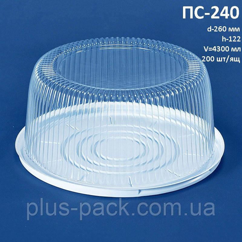 Одноразовая упаковка для тортов ПС-240 (1 кг)