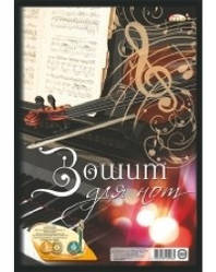 "Тетрадь для нот ""Gold"" А4 на спирали 24листа СТВ-4"