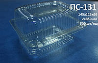 Блистерная одноразовая упаковка ПС-131 (850мл)