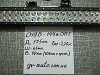 Светодиодная балка 58 см.  019-144W. https://gv-auto.com.ua, фото 1