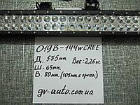 Светодиодная балка 58см.  019-144W. под номер., фото 1
