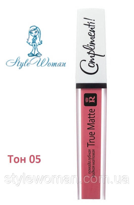 Relouis True Matte Complimenti Матовая жидкая помада для губ Релуи комплимент тон 05