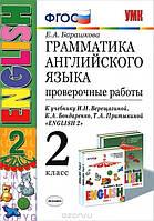 Барашкова Е.А., Грамматика английскоо языка.Проверочные работы 2 класс.