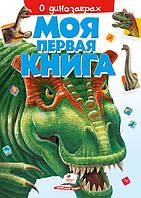 Моя первая книга. О динозаврах.