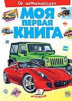 Моя первая книга. Об автомобилях.