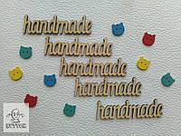 """Деревянная надпись """"handmade"""""""