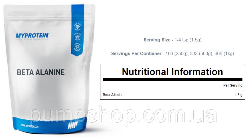 Бета-аланин MyProtein Beta Alanine 250 г ( 166 порц.)