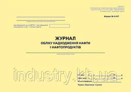 Журнал обліку надходження нафти і нафтопродуктів. Форма N 6-НП