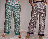 Женские штаны штапель весна-лето супер цена