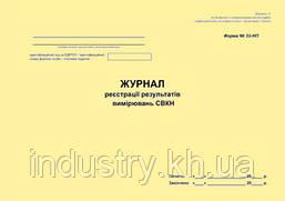 Журнал реєстрації результатів вимірювань СВКН. Форма N 33-НП
