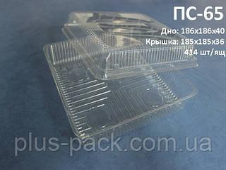 Блистерная одноразовая упаковка для суши и ролов ПС-65 (1100 мл)