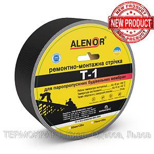 Скотч нетканый черный Аленор T-1 50 (20м)