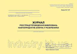 Журнал реєстрації проведення вимірювань нафтопродуктів (нафти) у резервуарах. Форма N 7-НП