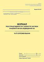 Журнал реєстрації відкриття і закриття засувок кінцевого вузла відведення та їх опломбування. Форма N 9-НП
