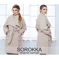 Пальто женское с запахом 067 норма и бат беж,магазин модной одежды