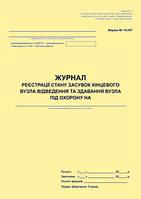 Журнал реєстрації стану засувок кінцевого вузла відведення та здавання вузла під охорону. Форма N 10-НП