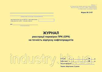Журнал реєстрації перевірок ПРК (ОРК) на точність відпуску нафтопродуктів. Форма N 2-НП